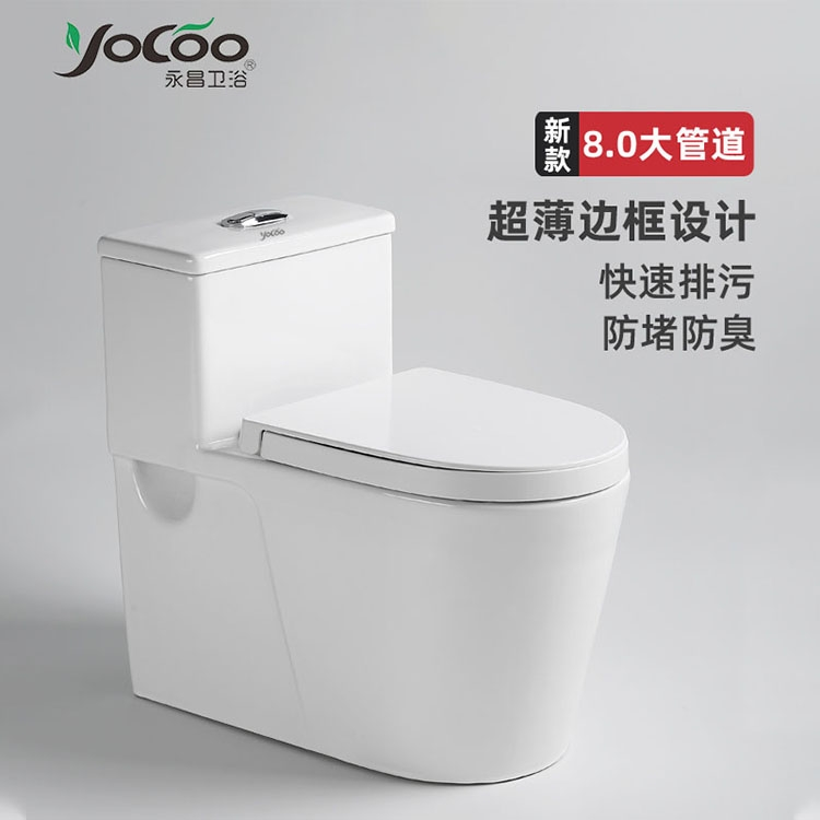 永昌(YOCOO)新款无边框 侧进水 马桶(12875)