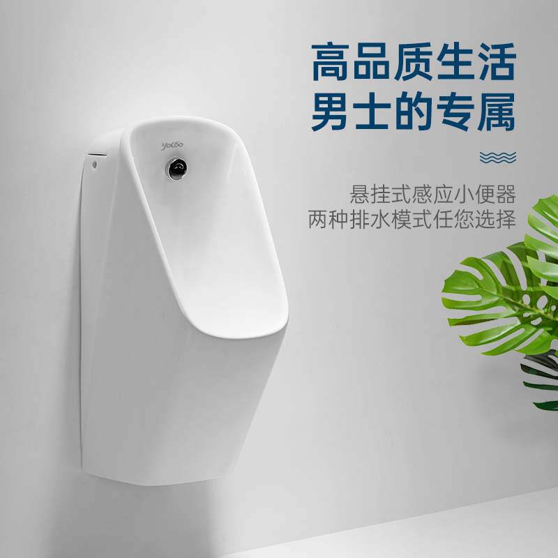永昌(YOCOO)智能一体自动感应挂墙式小便斗(YC-121078)